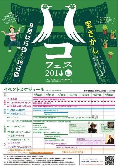 ハコフェス2014開催のお知らせ