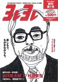11/7(金)-12/7(日)モンドくん「大ヨレヨレ展」を開催します。