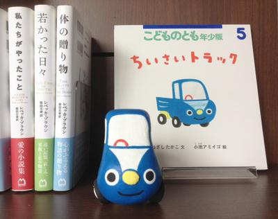 小池アミイゴ『ちいさいトラック』絵本原画展3日間会期延長致します!