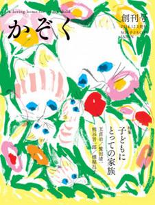 2015/1/9(金)SOS子どもの村JAPAN広報誌「かぞく」創刊記念トークイベントを開催します。  〜「かぞく」のはなし。Vol.1 〜