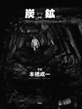 写真集「炭鉱〈ヤマ〉新版」発売記念 本橋成一写真展を開催します。