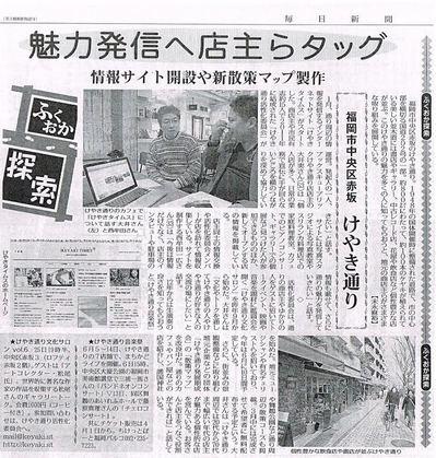 毎日新聞(2015年2月13日)に掲載されました。