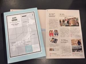 当店も掲載! GAP オリジナルフリーペーパー 「CITY GUIDE (シティガイド)」配布中です。