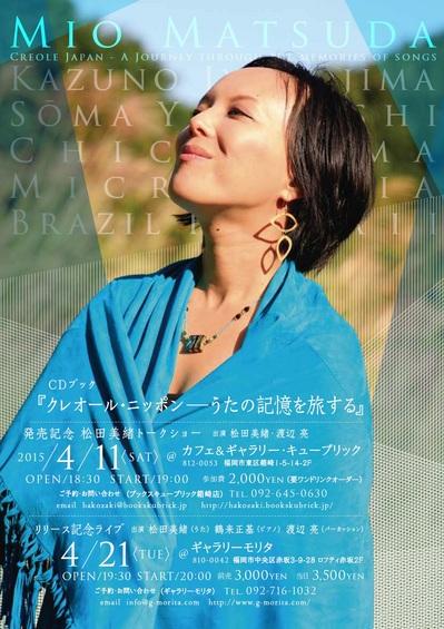 4/11(土)CDブック『クレオール・ニッポン─うたの記憶を旅する』発売記念 松田美緒さんトークショーを開催します。