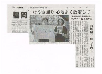 「けやき通り散策マップ」が毎日新聞(2015年4月9日)に紹介されました。