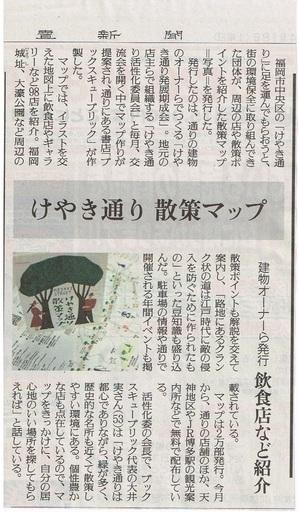 「けやき通り散策マップ」が読売新聞(2015年4月18日)に紹介されました。