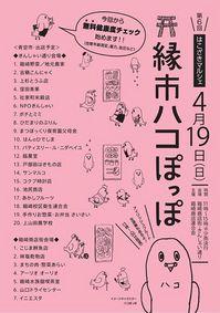 0419_hakoopoppo_a.jpg