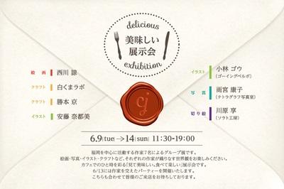 6/9-6/14 Creative Junky グループ展「美味しい展示会」(オープンギャラリー)
