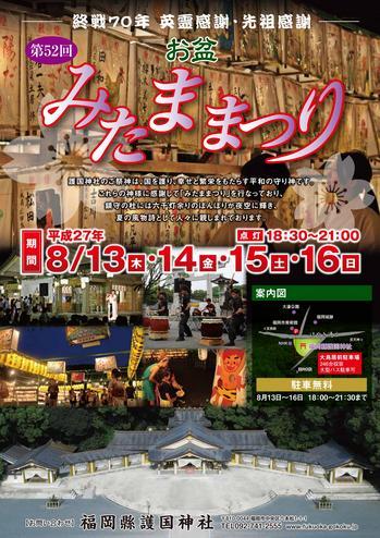 8/13(木)~16(日) 福岡縣護国神社にて「みたままつり」開催されます。