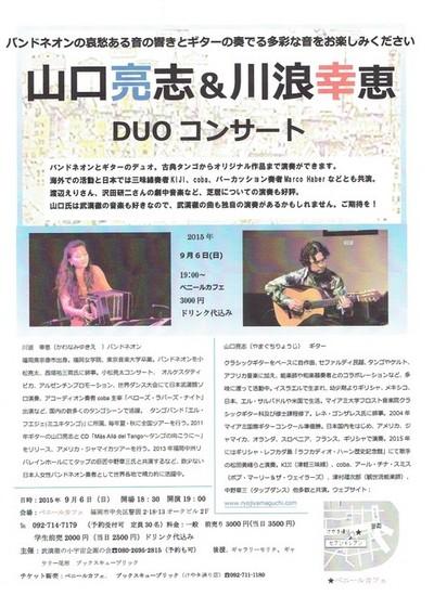 9/6(日)「山口亮志・川波幸恵DUOコンサート」ベニールカフェにて