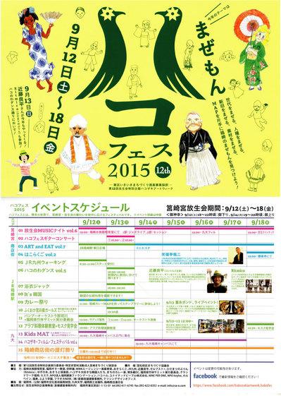 9/12(土)-9/18(金)ハコフェス2015開催のお知らせ