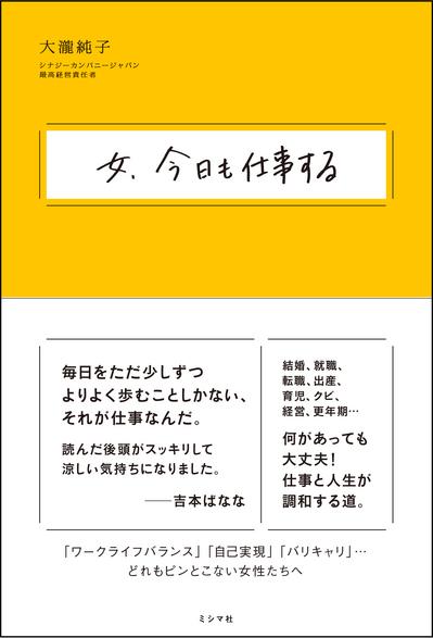 10/20(火)『女、今日も仕事する』刊行記念トークナイト(ゲスト:大瀧純子×若松英輔)を開催します。