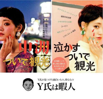 10/3(土)『中洲ついで観光』発売記念 「福岡ついでトーク」を開催します。