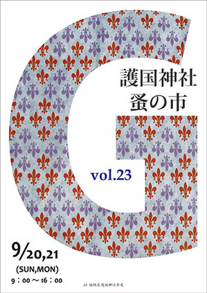 9/20(日)・21(月祝) 護国神社にて蚤の市が開催!