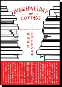 11/20(金)『コテージのビッグ・ウェンズデー』発売記念ツアー タモリさんについて知っていることを話そう。in 福岡