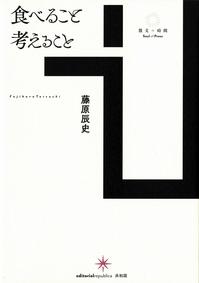 11/11(水)【対談】藤原辰史×下平尾直「食から考える戦争と平和」を開催します。
