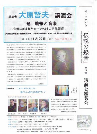 11/20(金)編集者 大原哲夫講演会「戦争と音楽」~音盤に刻まれたモーツァルトの世界遺産~ ベニールカフェにて