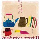 11/1(日) 「フクオカクラフトマーケット vol.11」 福岡護国神社にて