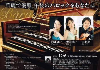 12/6(日)「杉浦道子・太田光子・三上亮 コンサート」 DOMUSにて