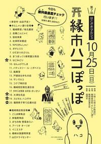 10/25(日) 第7回はこざきマルシェ「縁市ハコぽっぽ」 開催です!