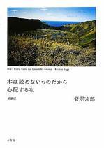 11/22(日)管啓次郎×学生『本は読めないものだから心配するな』トークナイトを開催します。