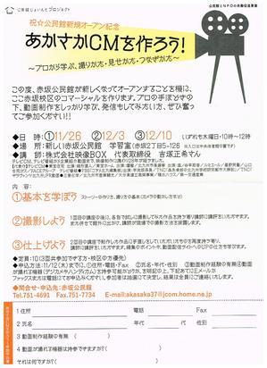 「祝☆公民館新規オープン記念 あかさかCMを作ろう!」講座開催されます。