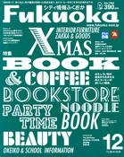 「本とコーヒー」シティ情報ふくおか 2015年12月号