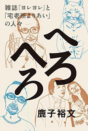 1/30(土)『へろへろ』刊行記念トーク&ライブ 「へろ戦記・望郷篇」を開催します。