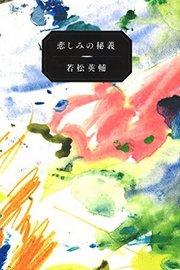 12/22(火)『悲しみの秘義』刊行記念 若松英輔トークショーを開催します。