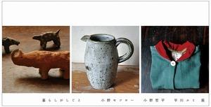12/12~「暮らしがしごと」陶芸家・小野哲平さんらの作品展が開催されます。梅屋にて