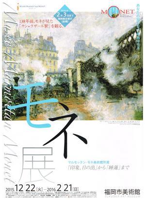 本日より 福岡市美術館「モネ展」始まりました。