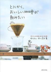 2/13(土)『とにかく、おいしい珈琲が飲みたい』 出版記念<br>中川ワニ珈琲のおいしい淹れ方教室/トークイベントを開催致します。