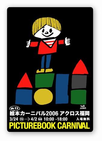 アクロス福岡での「絵本カーニバル」に参加します。