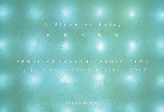 小林健二展が12月1日から開催 at ギャラリー・モリタ