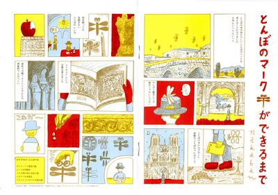 とんぼの本のシンボルマークが新しくなりました。   福岡の書店・本屋 ...